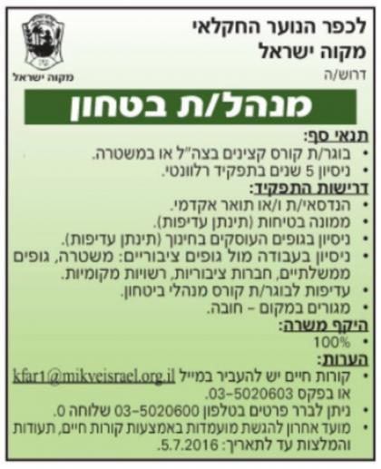 מנהל בטחון לכפר הנוער מקוה ישראל