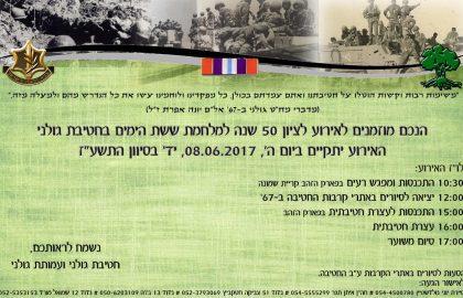 אירוע לציון יובל למלחמת ששת הימים