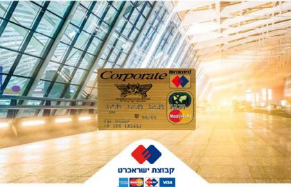 הנפקת כרטיס אשראי ייחודי של עמותת הנמר